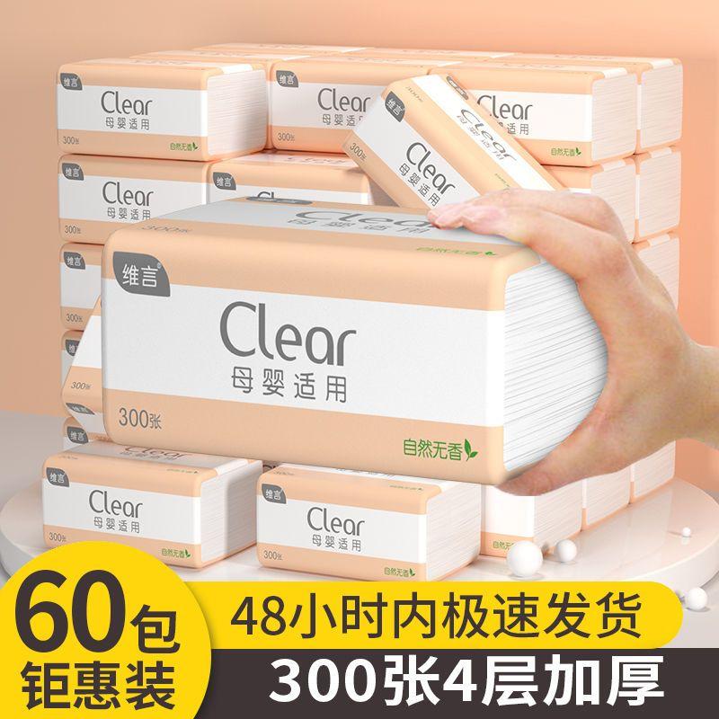 【60包一年装/10包】原木抽纸巾整箱批发卫生纸餐巾纸家用面巾纸
