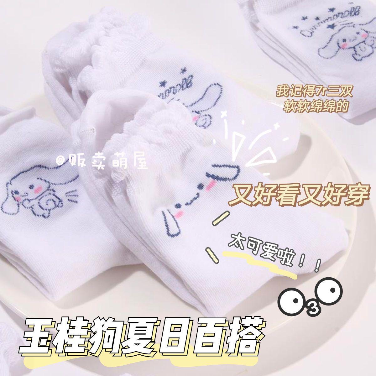 【3双装】夏天袜子女白色中筒花边玉桂狗棉袜子薄款日系软妹袜