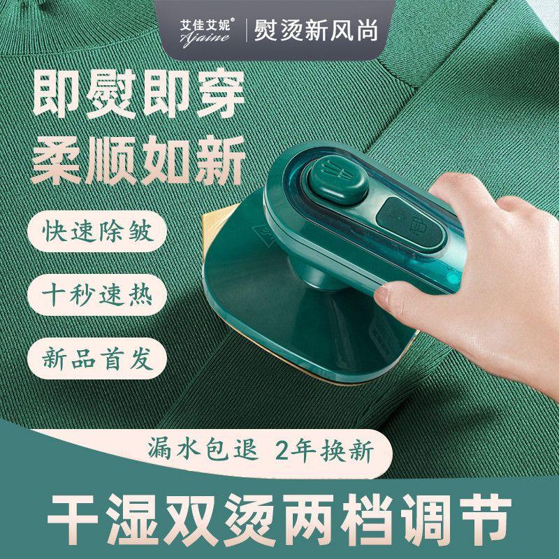 新款手持挂烫机干湿两用小型便捷式家用烫斗迷你学生宿舍小电熨斗