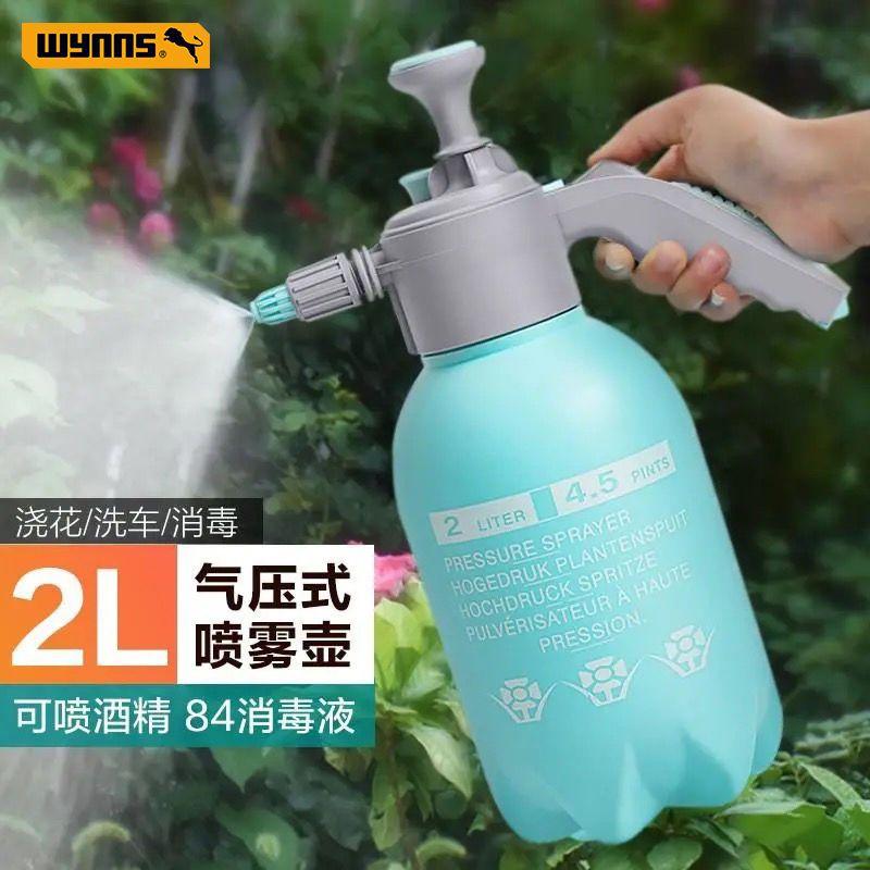 Wynn's喷壶浇花家用消毒气压式浇水洒水壶园艺喷水壶喷壶喷雾器