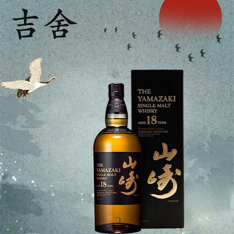 日本原装进口Yamazaki 山崎18年单一麦芽威士忌洋酒正品