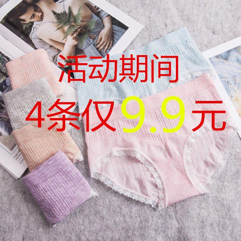4条日系彩棉中腰无痕棉内裤少女学生透气蕾丝花边三角裤内裤女士