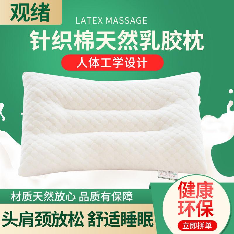 观绪天然乳胶枕成人护颈不变形枕芯家用枕儿童乳胶枕头枕芯一只装