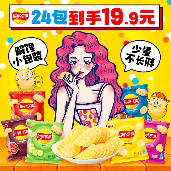 乐事薯片小包12g*24/50袋批发小零食大礼包特价一箱健康便宜