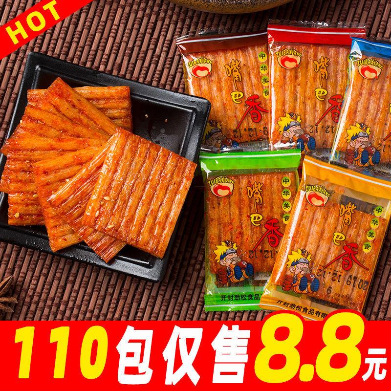 辣条网红麻辣零食大礼包湖南特产面筋休闲零食儿时怀旧批发零售