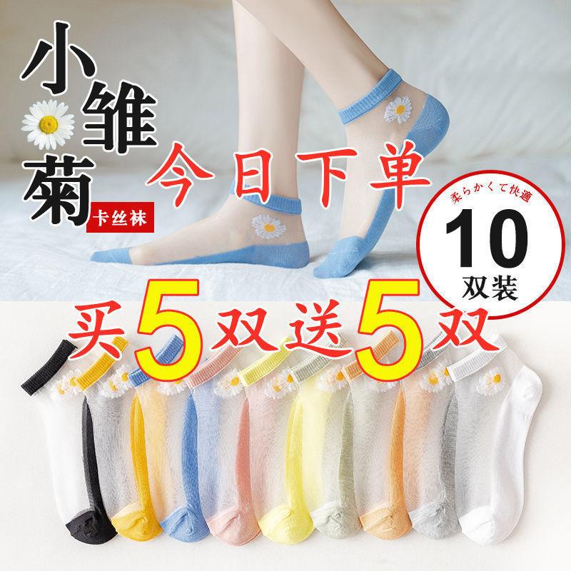 袜子女韩版小雏菊短袜女夏季薄款水晶袜浅口船袜透明隐形袜女丝袜