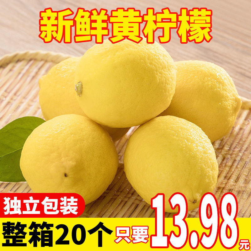【顶果果】新鲜黄柠檬 安岳柠檬新鲜 大果皮薄一级果四川泡水多汁