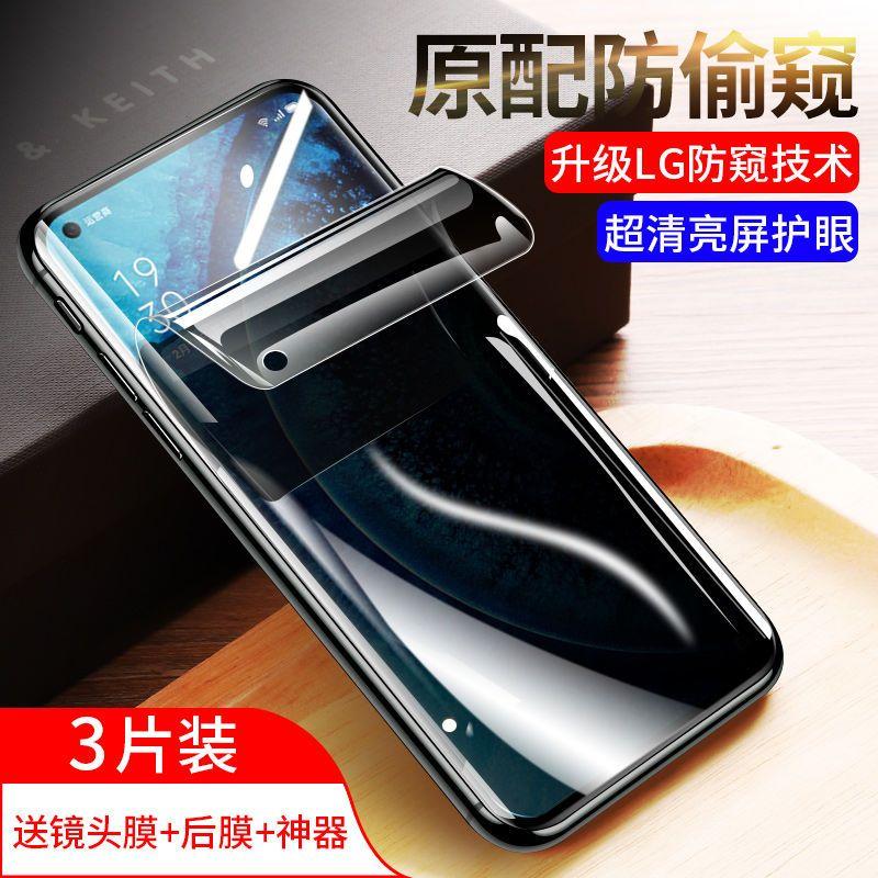 OPPOfindx2pro钢化水凝膜防窥findx2全屏防窥膜find手机x贴膜原装