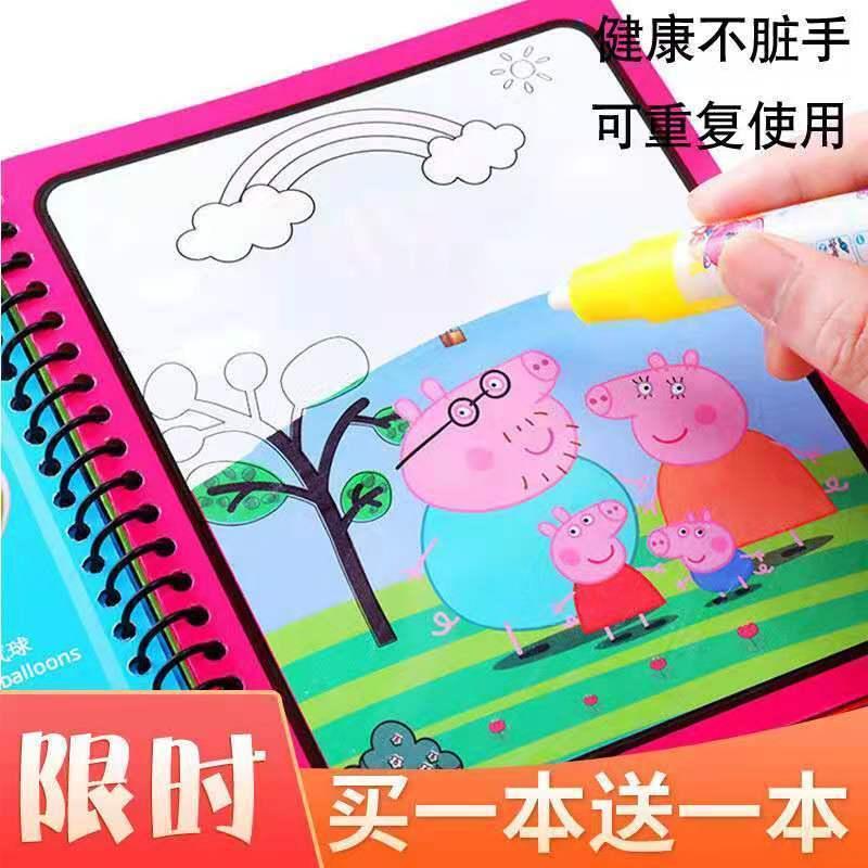 儿童神奇水画本反复涂鸦涂色幼儿园魔法清水绘画册益智彩色画画本