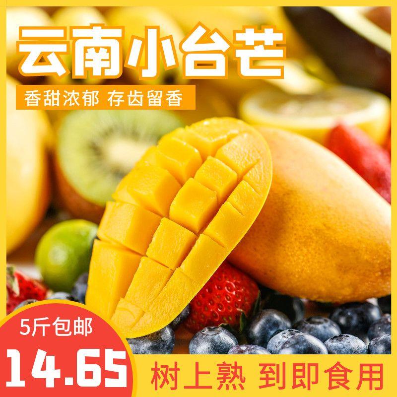 37786-【树上熟】云南非海南台芒 整箱水果 当季水果 应季水果 到货即食-详情图