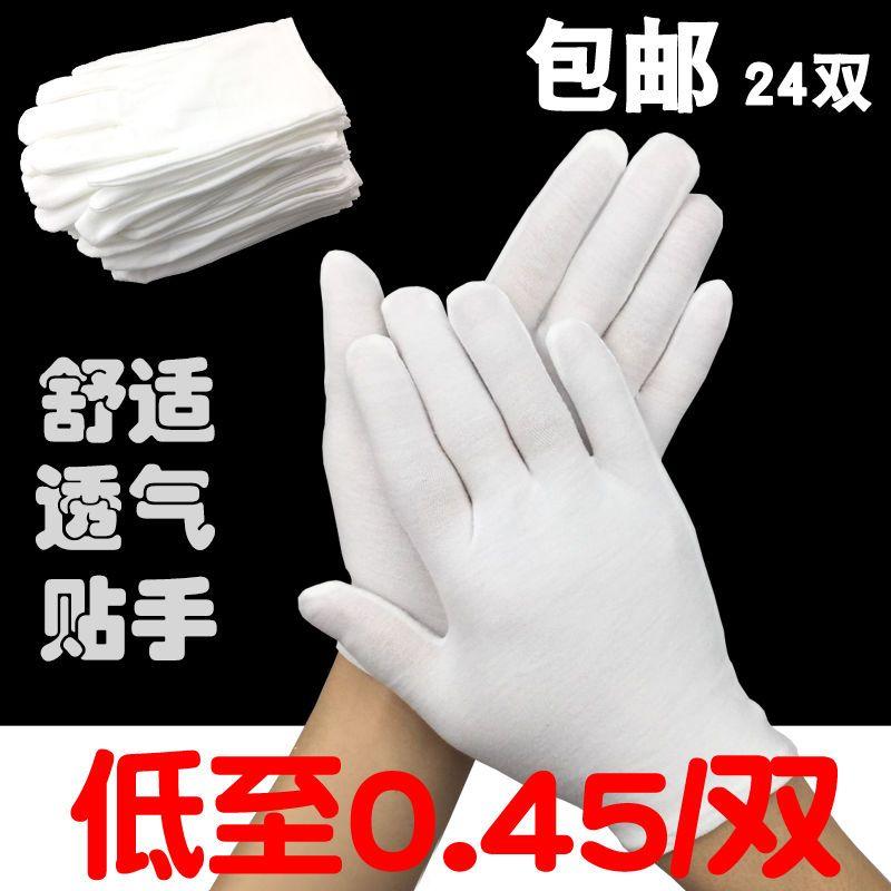 白色手套纯棉作业劳保工厂文玩礼仪吸汗布线质检手袜夏季薄款手套