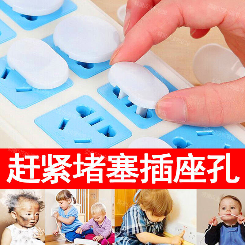 儿童插头保护盖防触电插座遮挡安全塞插孔保护盖宝宝安全保护套罩
