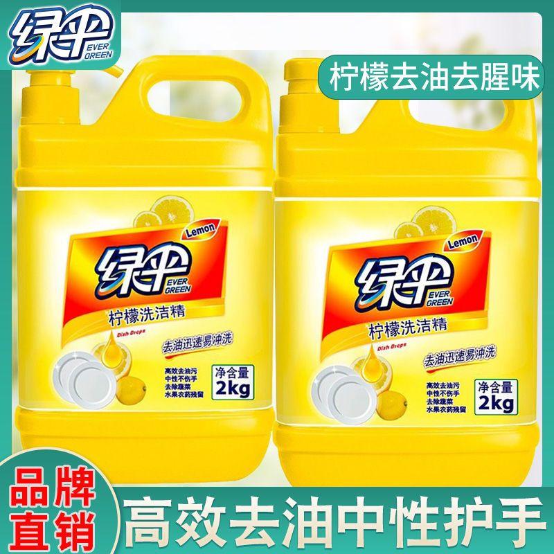 绿伞洗洁精4斤大桶家庭装厨房洗碗果餐具果蔬柠檬去油去腥不伤手