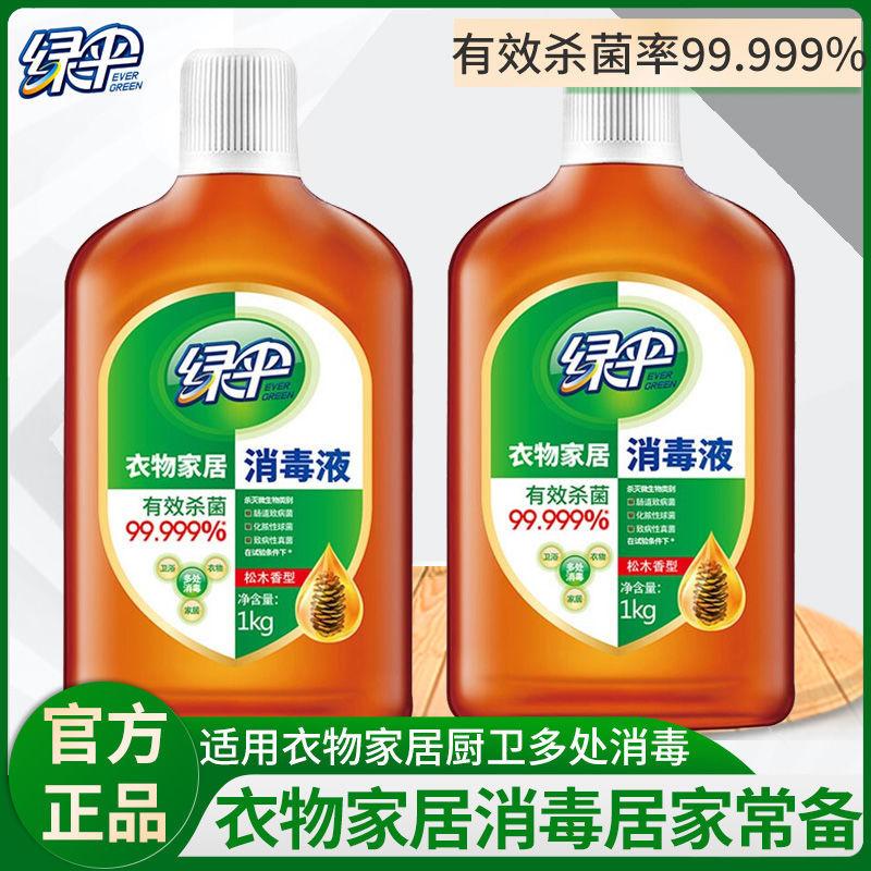 绿伞衣物消毒液1kg瓶衣物除菌剂消毒液杀菌洗衣消毒家用安全松木