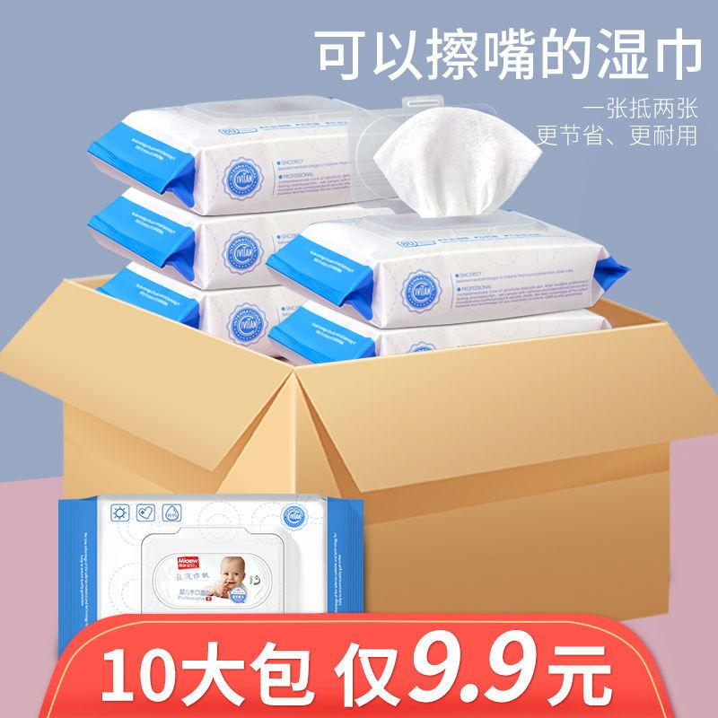 特价婴儿湿巾手口屁屁专用大包带盖批发整箱宝宝儿童湿巾纸女学生