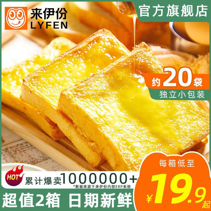 来伊份岩烧乳酪吐司500g/整箱食品早餐面包糕点零食蛋糕切片土司