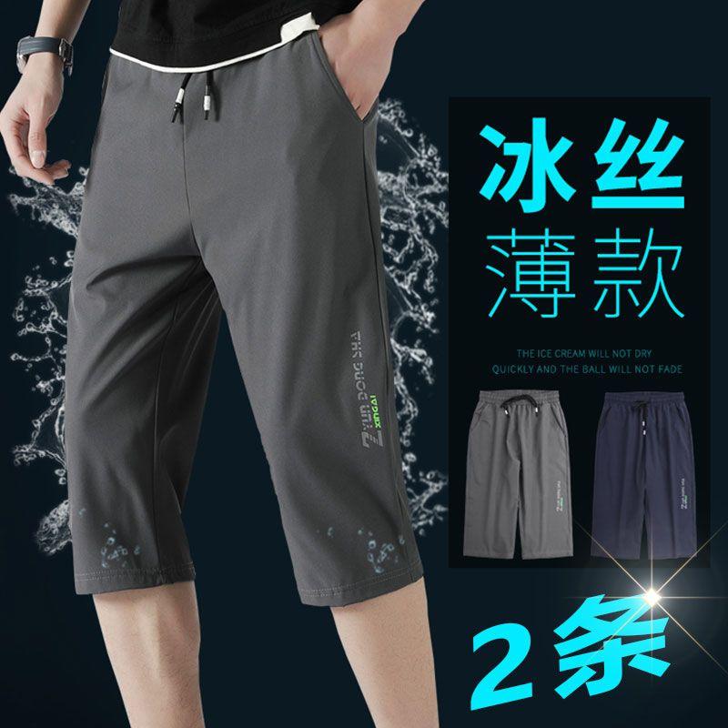 裤子男夏天款七分裤潮男高档冰丝裤速干短裤男外穿67分男士休闲裤