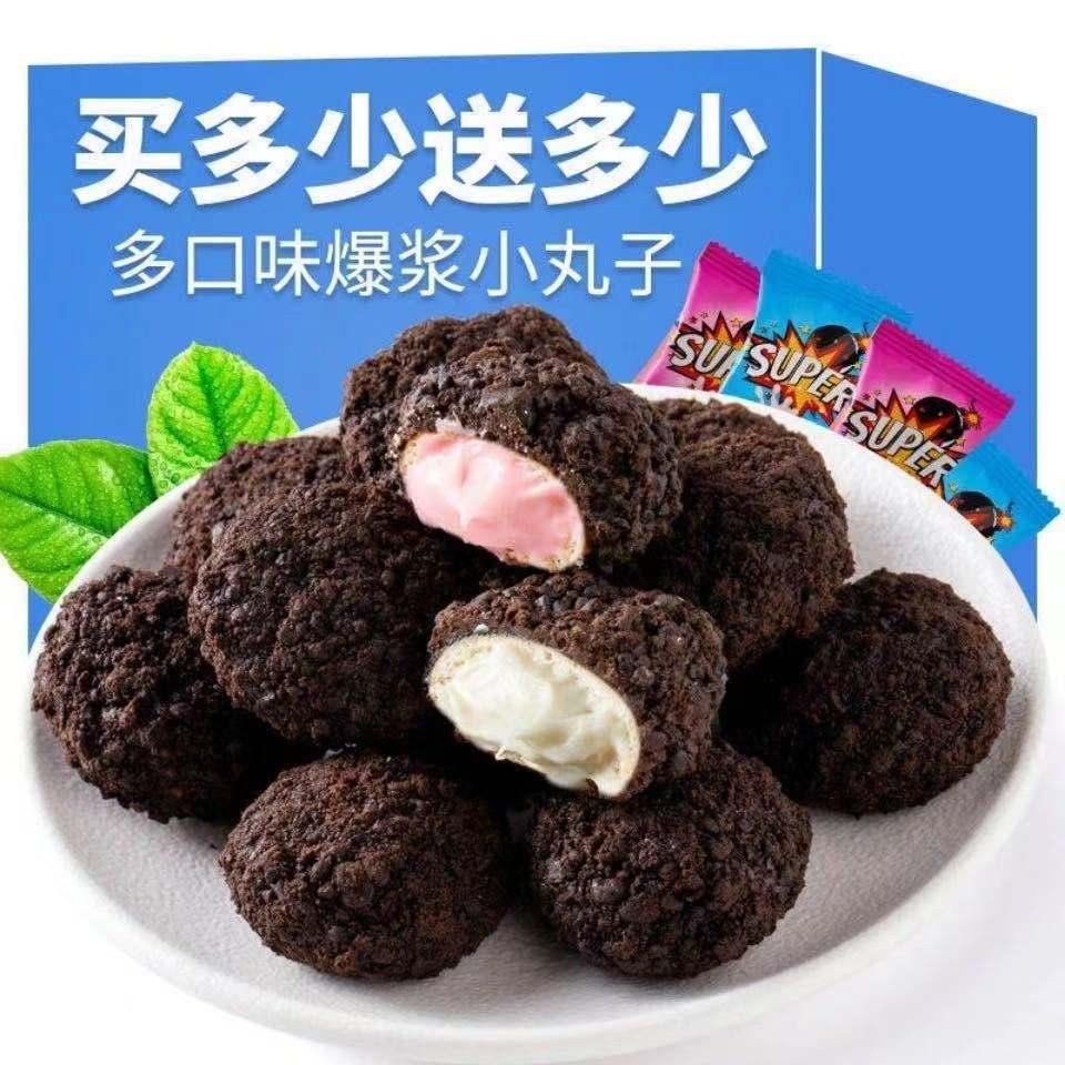 【买一送一】草莓爆浆曲奇小丸子油夹心巧克力饼干多口味整箱批发