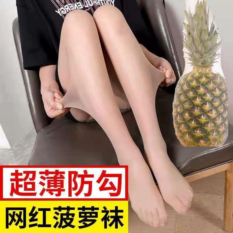 菠萝袜丝袜女薄款防勾丝春夏季超薄隐形黑肉色光腿神器大码连裤袜