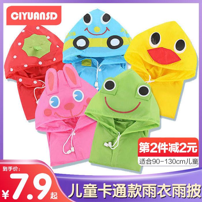 儿童雨衣幼儿园男童女童宝宝雨衣小学生小孩防水加大厚雨披0-10岁