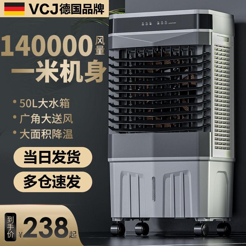 工业大型冷风机制冷小空调扇电风扇立式可移动商用家用加水制冷气