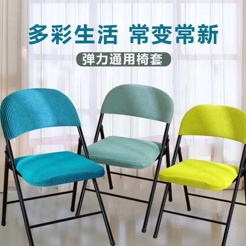 家用折叠椅子套罩餐桌凳子套通用办公饭店分体力绒布简约现