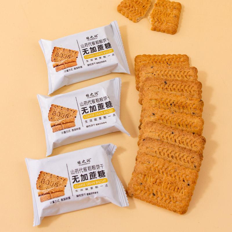 无加蔗糖山药代餐粗粮饼干厂家批发饱腹健康饮食轻食一组营养美味