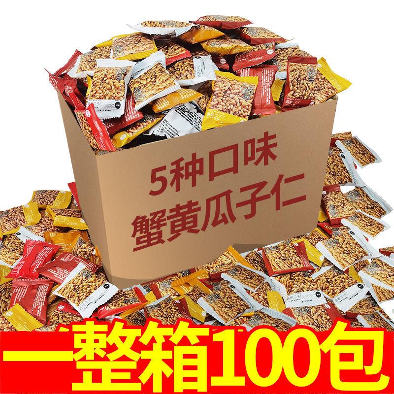 【2.9抢1箱】蟹黄味瓜子仁葵花籽零食蟹味批发散装整箱特价瓜子