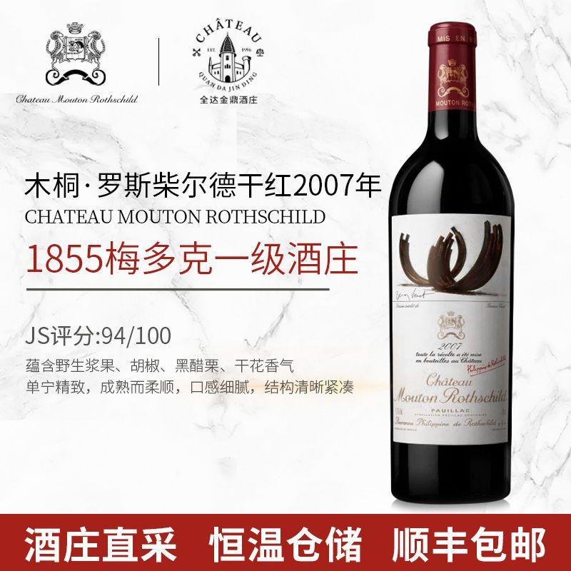 木桐正牌干红2007年份法国波尔多一级酒庄葡萄酒原瓶进口高档红酒
