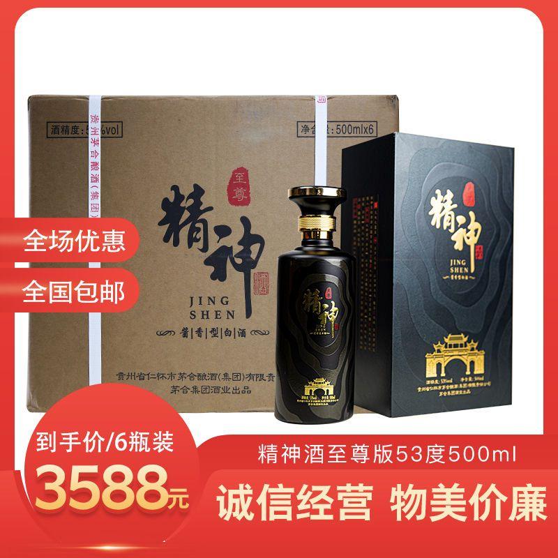 精神酱酒至尊款53度500mlx6瓶装纯粮酿造十五年坤沙老酒酒厂直销