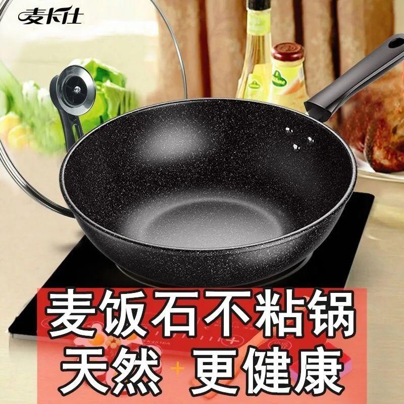 麦饭石炒锅不粘锅家用平底锅铁锅无油烟炒菜锅具电磁炉燃气灶通用