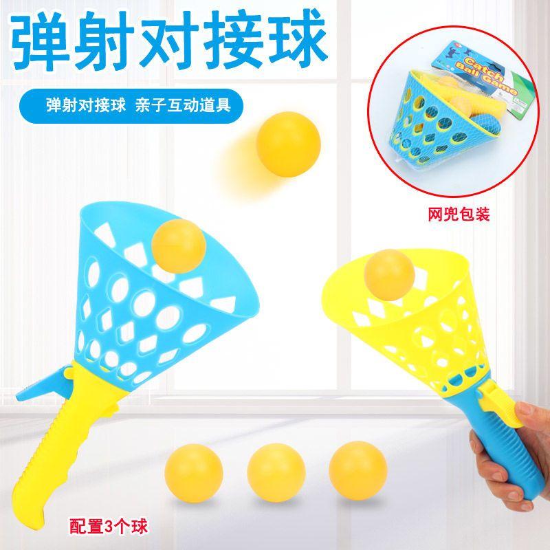 亲子互动斜口对接球类玩具男女小朋友弹力户外运动抛接球