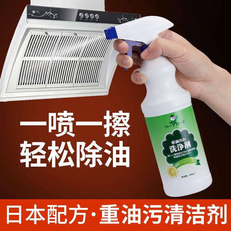 抽油烟机清洗剂厨房重油垢油渍净灶具清洁油烟净家用去除油污神器