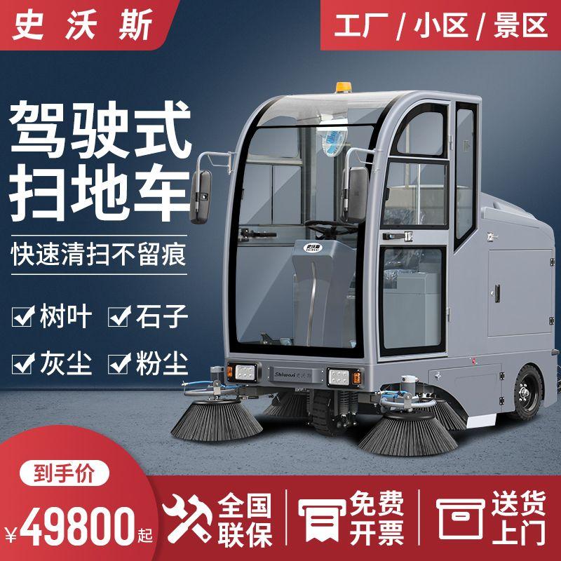 驾驶式扫地机工厂车间工业扫地车小区物业清扫车电动户外道路环卫