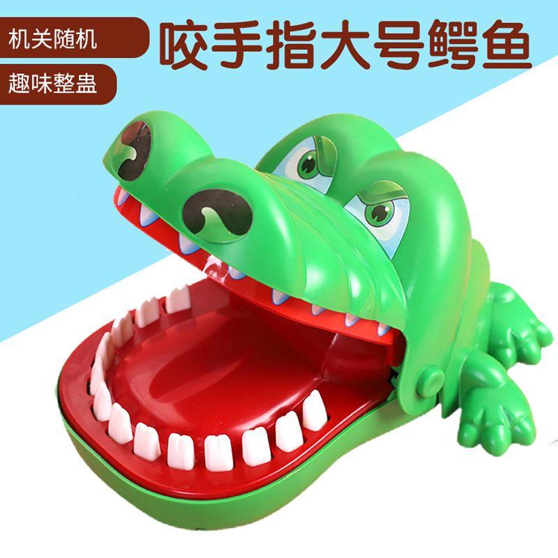 【整蛊咬手亲子玩具】咬手鳄鱼儿童玩具