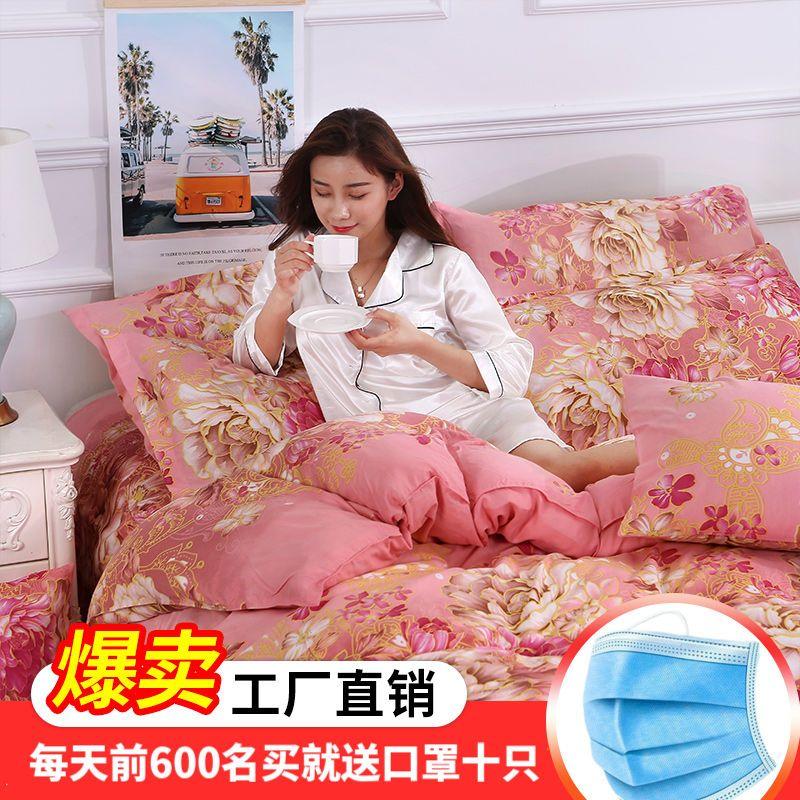 买一送十】斜纹加厚六件套卡帝乐四件套被套床单床品套件4件套1.5
