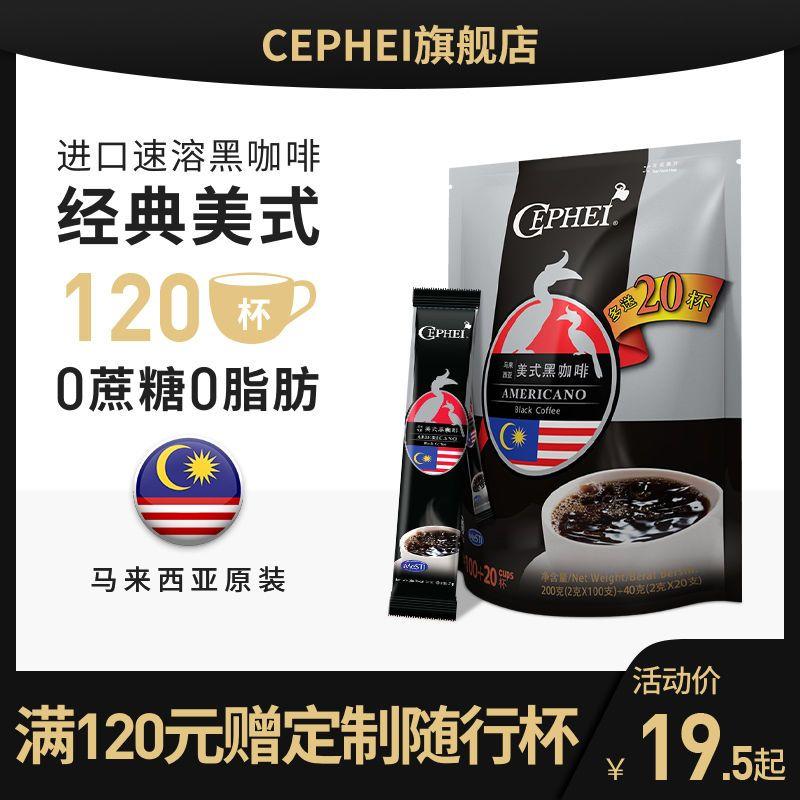 CEPHEI奢斐进口美式黑咖啡粉熬夜提神无蔗糖无添加30/120支袋装