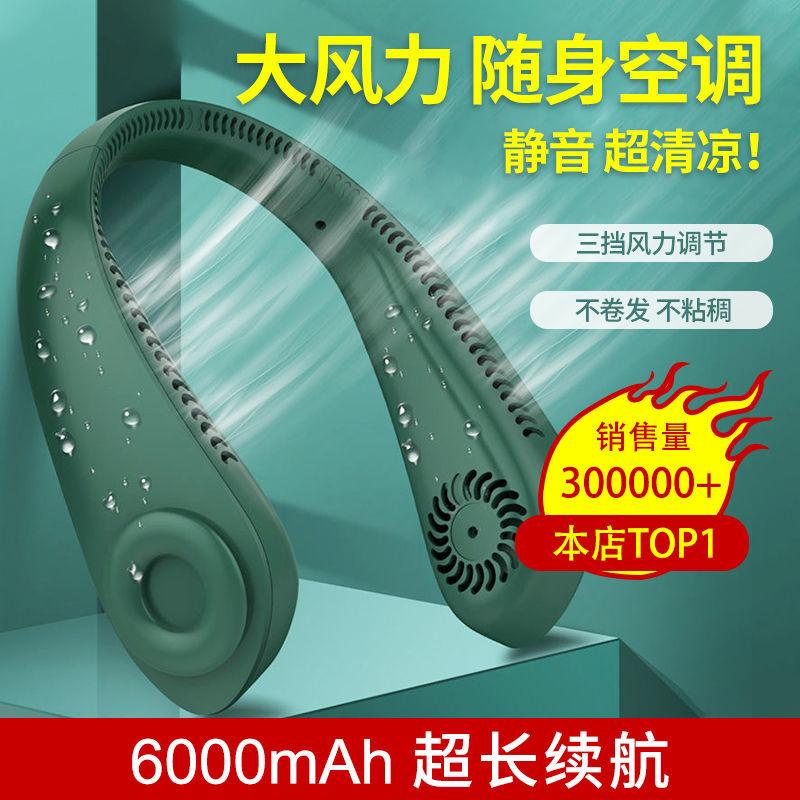【本店第1名】5000毫安风扇无叶运动挂脖充电小风扇便携懒人跑步