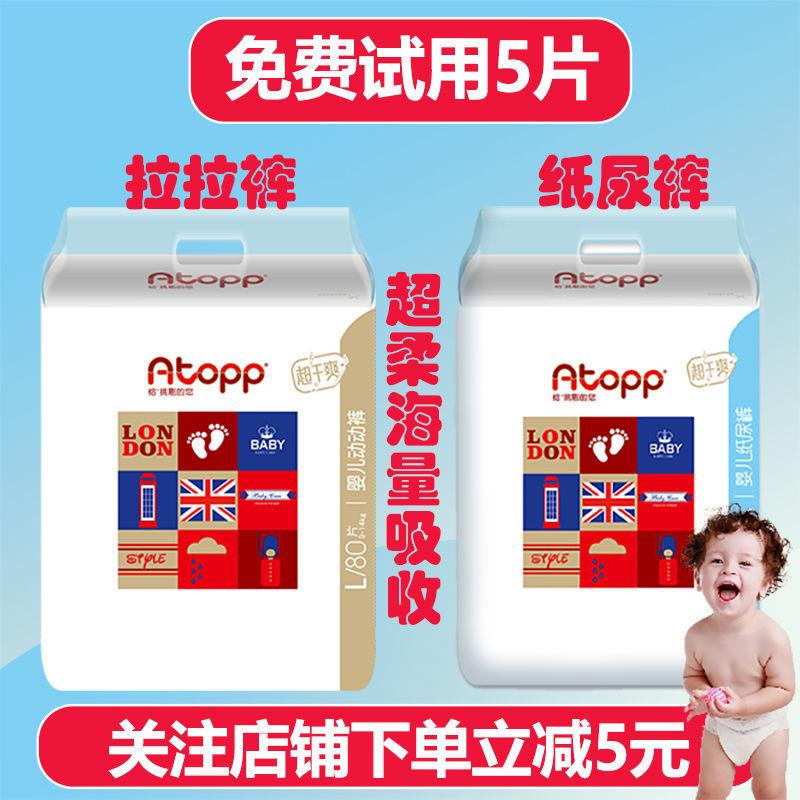 【高品质】ATOPP尿不湿超薄云柔婴儿纸尿裤拉拉裤学步裤免费试用