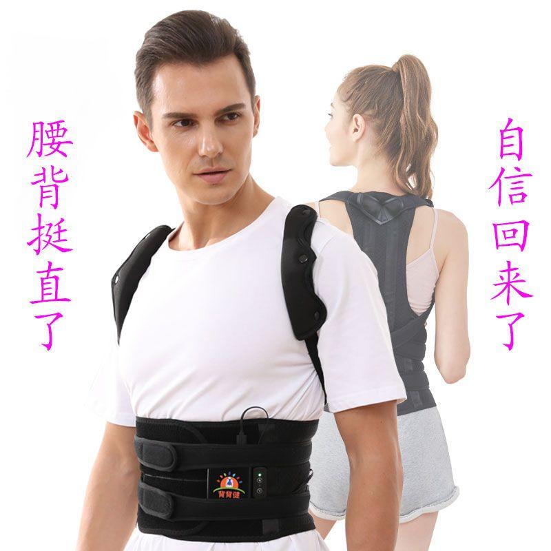 驼背矫正器纠正背部智能矫姿带男女成年隐形塑身防驼背美背神器