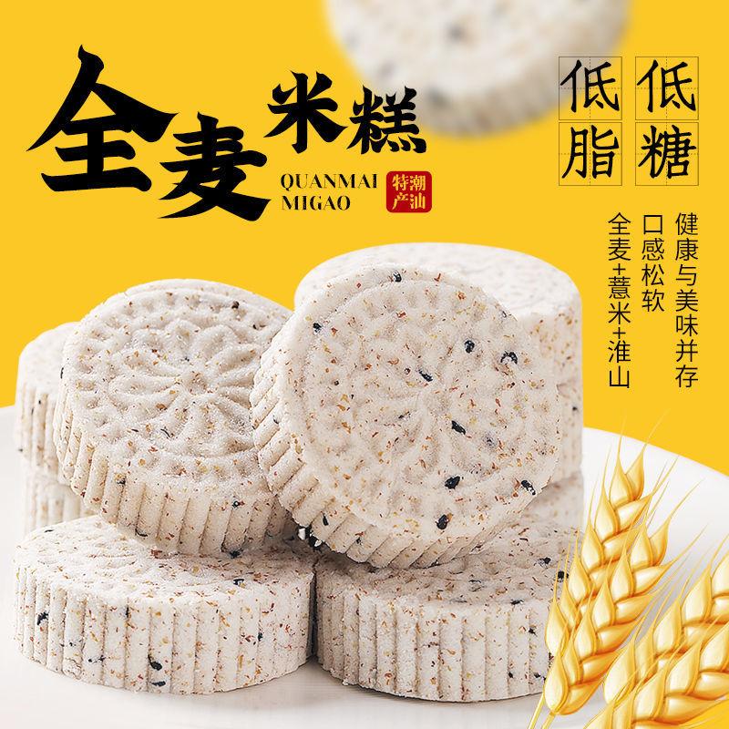 【低糖低脂】全麦淮山薏米糕饼粗粮代餐儿童早餐传统糕点特价整箱