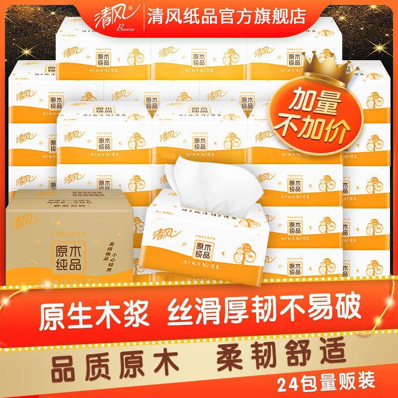 清风抽纸整箱家庭用实惠餐巾原木纯品母婴儿可用厂家直销超市同款