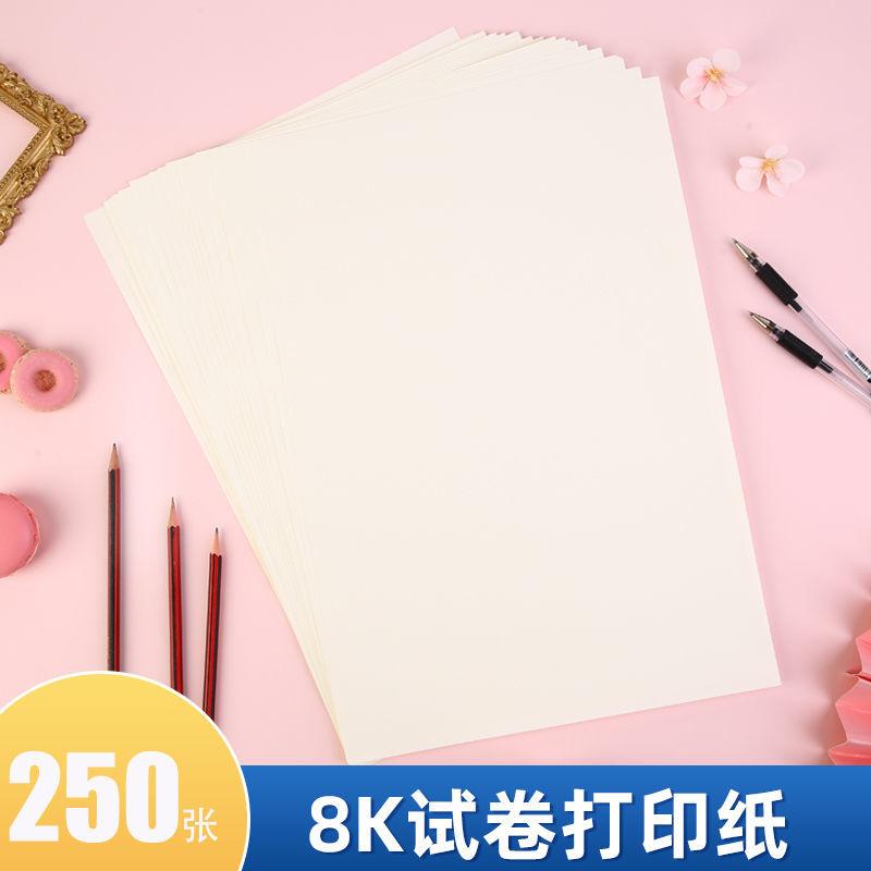 57423-防近视学生打印纸a4纸A3办公复印纸8K试卷纸A4道林纸草稿纸a5批发-详情图