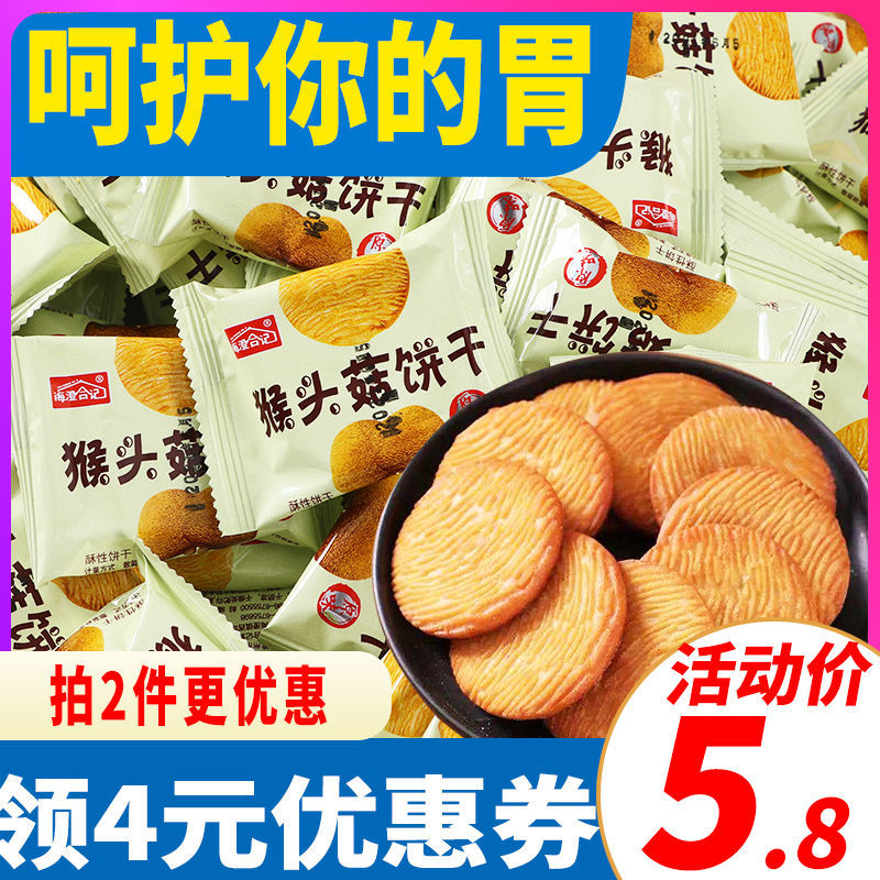 【特价100包】猴头菇饼干猴菇饼干早餐饼干办公室休闲食零食20包