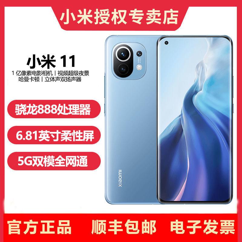 Xiaomi/小米11手机 5g手机骁龙888处理器2K屏幕智能游戏拍照手机【7月27日发完】