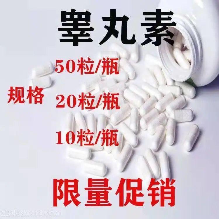 睾酮素 睾丸素 99%含量保健品男用持久劲大延迟保密发货