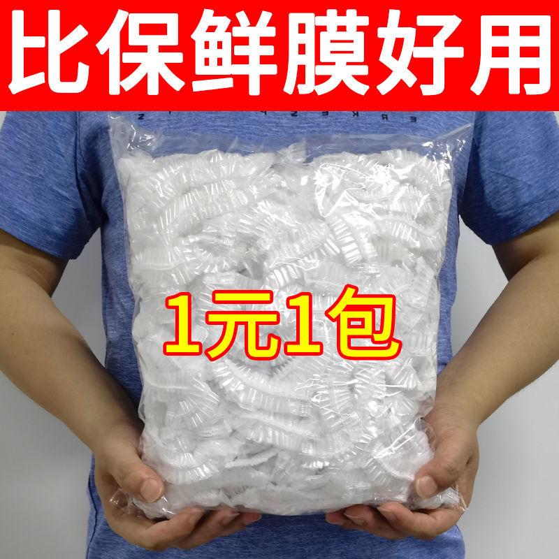 保鲜膜套袋一次性保鲜袋家用食品级冰箱批发自封口万能保鲜罩加厚