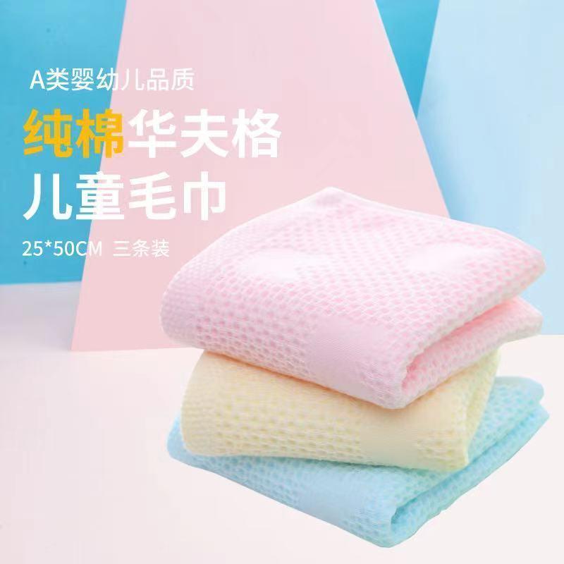 柔肤蜂巢组织纯棉婴幼儿童毛巾宝宝洗脸童巾柔软吸水速干宝宝洗澡