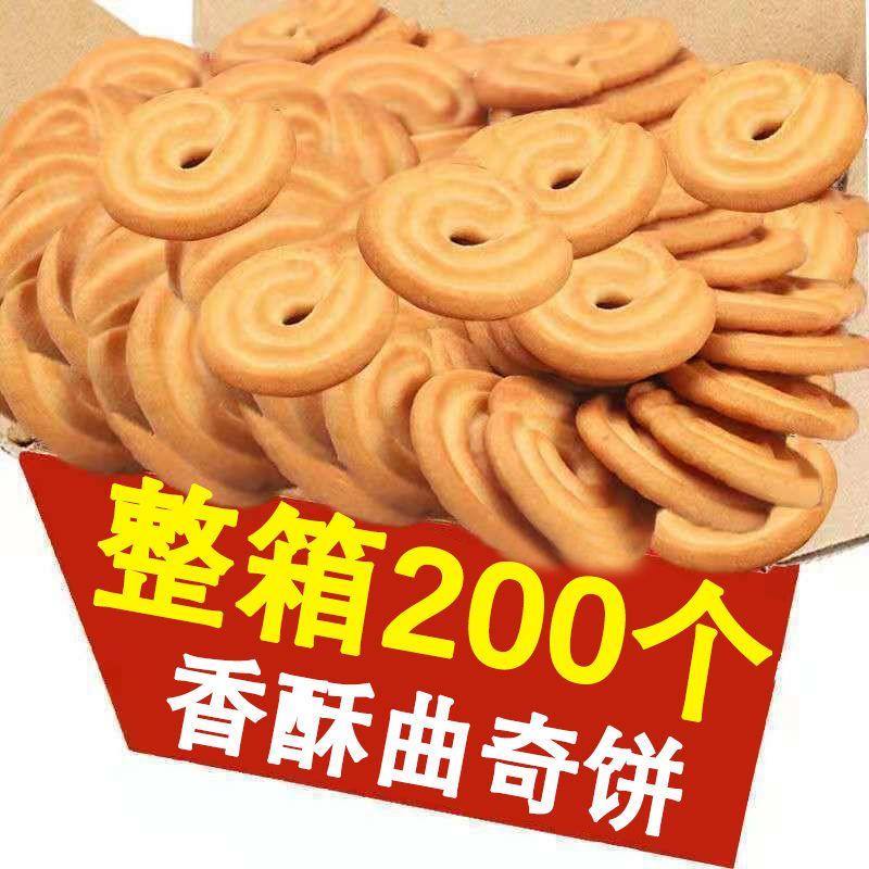 【4.9抢整箱】曲奇饼干小包装早餐整箱批发奶香休闲0.01零食儿童