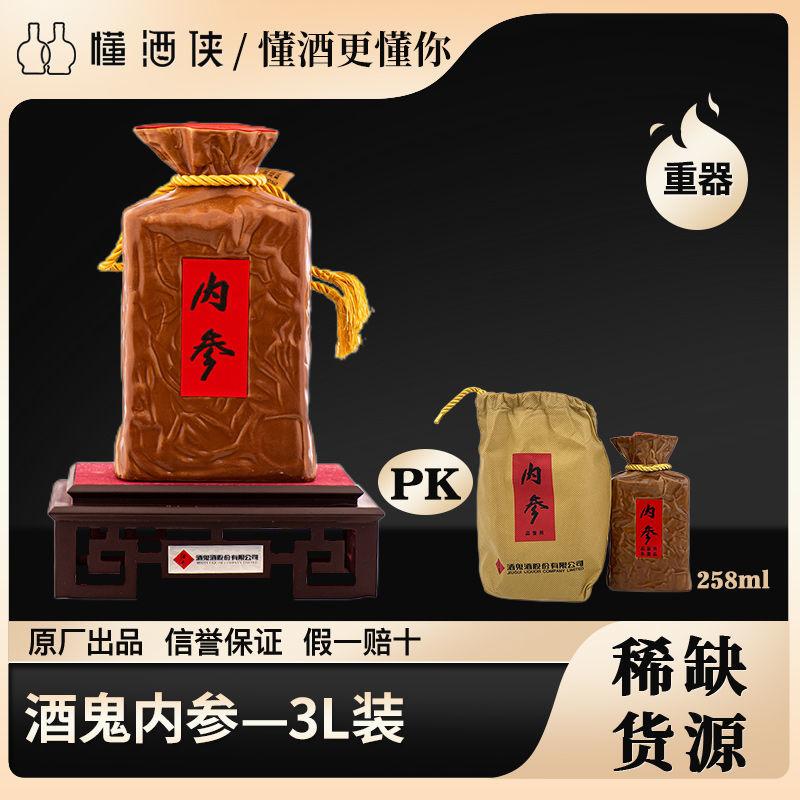 酒鬼内参馥郁香型白酒52度3L装6斤纯粮酿造送礼宴请陶瓷瓶身摆柜